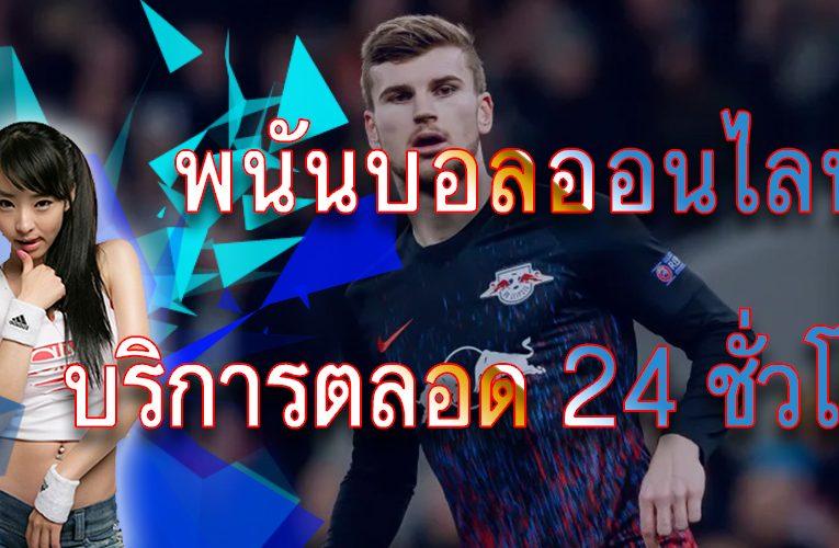เว็บแทงบอล ประเทศลาว เล่นสนุกได้เป็นคนไทยก็เล่นดี